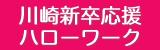 川崎新卒応援ハローワークへのリンク