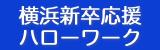 横浜新卒応援ハローワークへのリンク